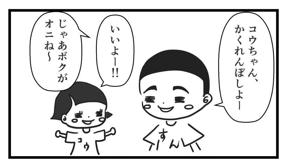 お風呂上がりによくやる遊び(かくれんぼ編)