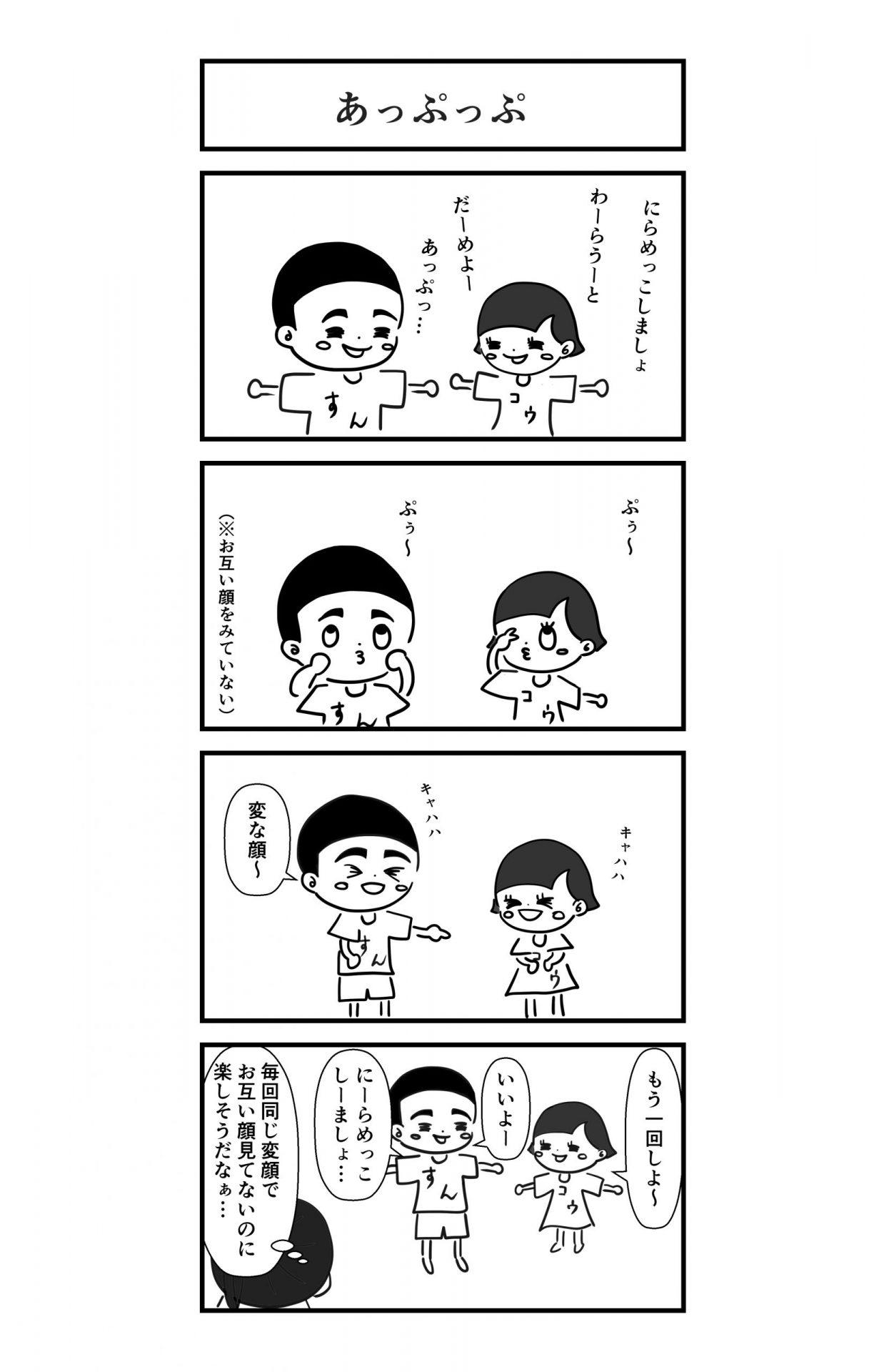 お風呂上がりによくやる遊び【あっぷっぷ編】