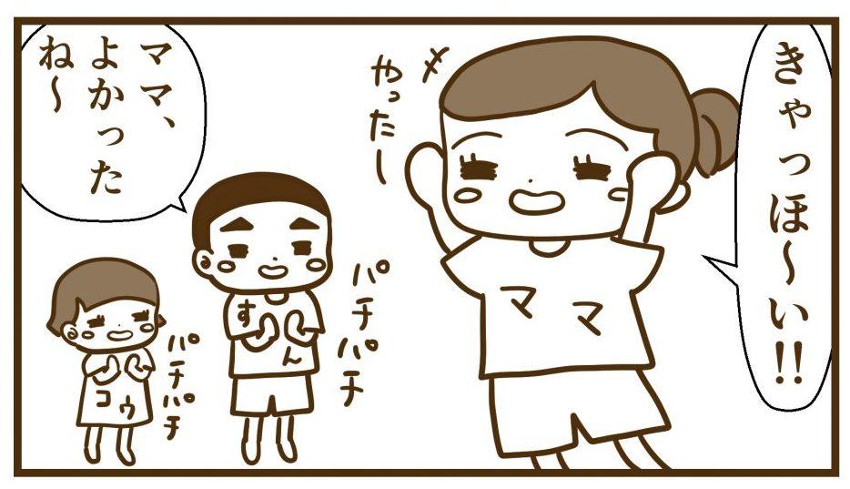 【育児漫画ブロガー向け】アドセンスの有用性について考えてみた