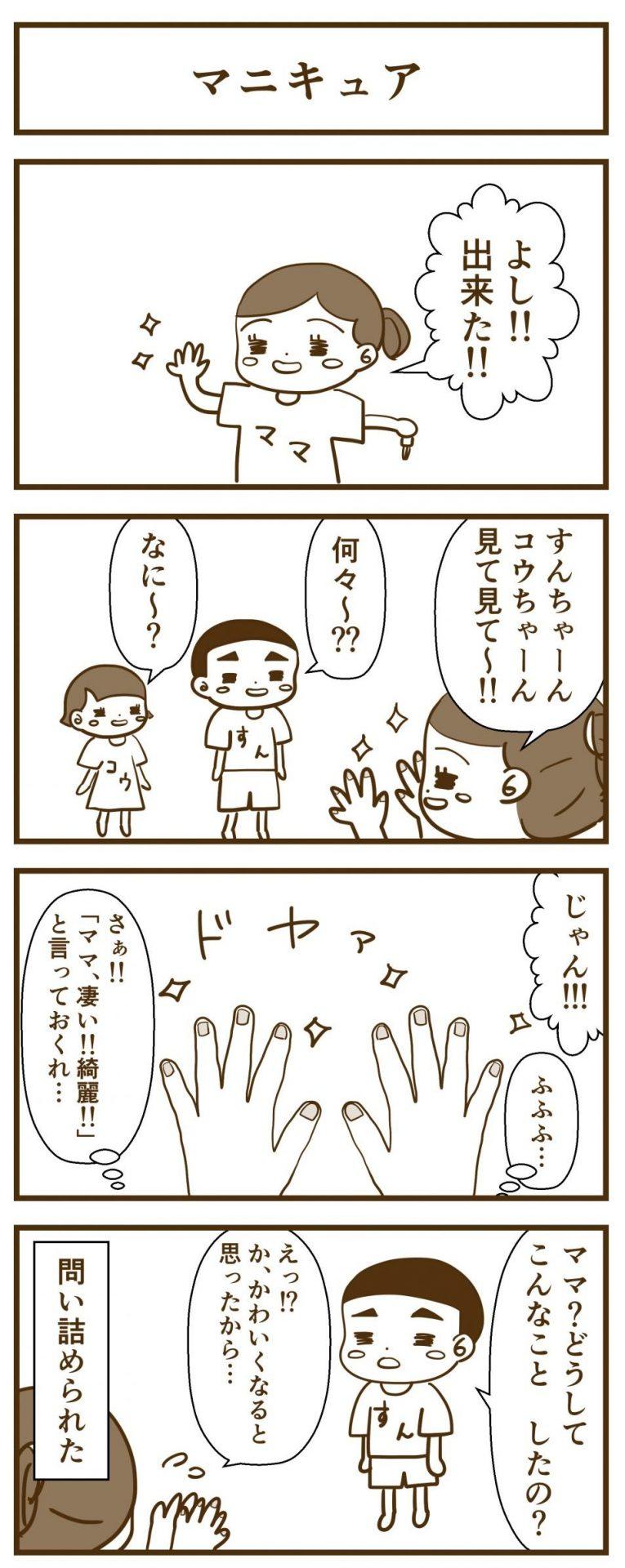 マニキュア4コマ