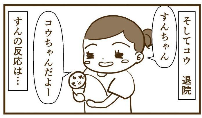 コウ退院【赤ちゃん返り前章その2】