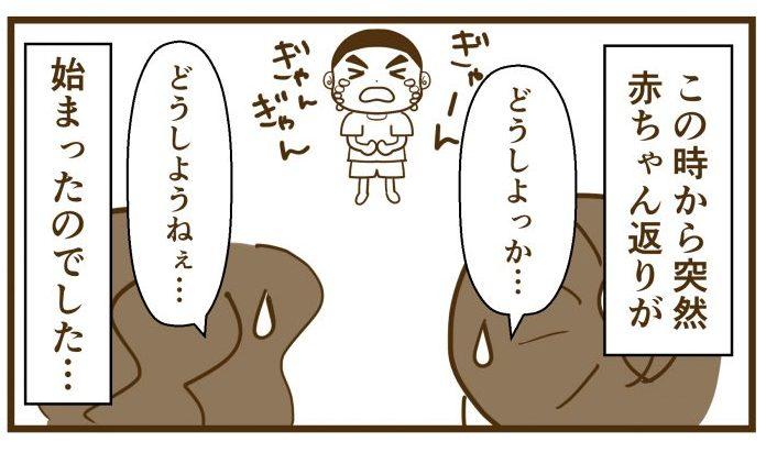 すんの赤ちゃん返りが始まる【本章その1】